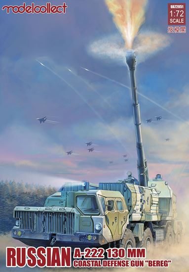 0000549_russian-a222-130mm-coastal-defense-gun-bereg_550.jpeg